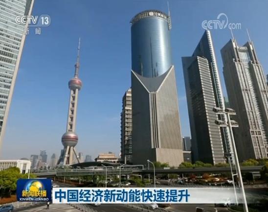 中国经济新动能快速提升股票资讯