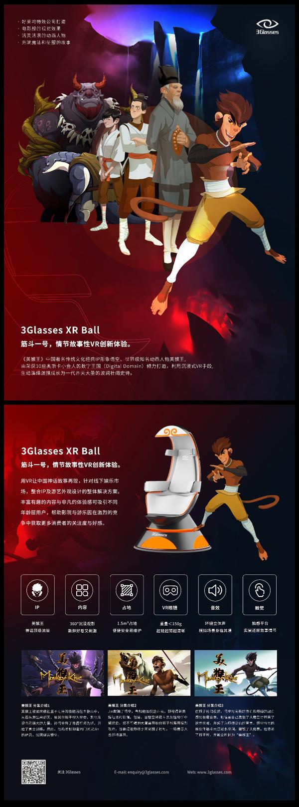 美猴王经典IP联合3GlassesX1新品惊艳亮相,掀起VR观影风潮