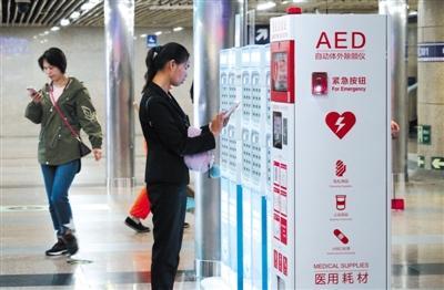 北京西站地区首批上线8台AED急救站