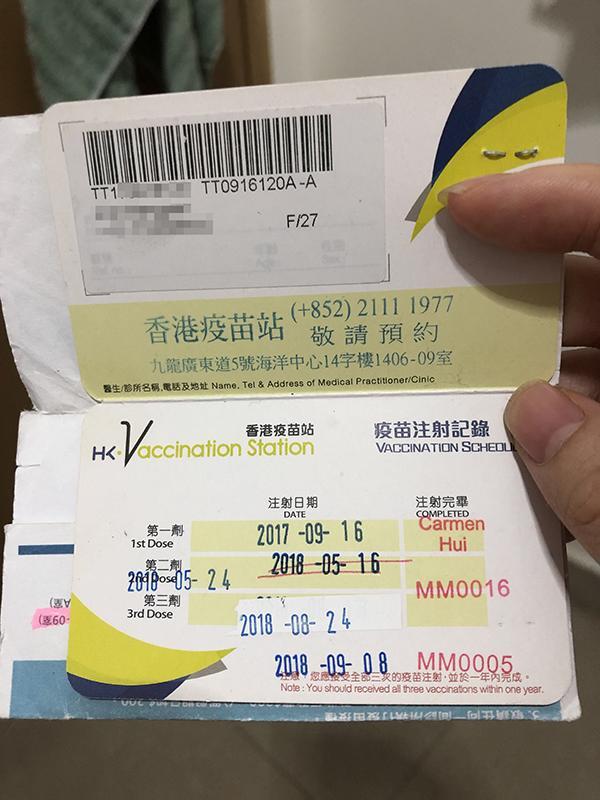 赴港接種HPV疫苗:診所被指拒驗信息 謾罵消費者