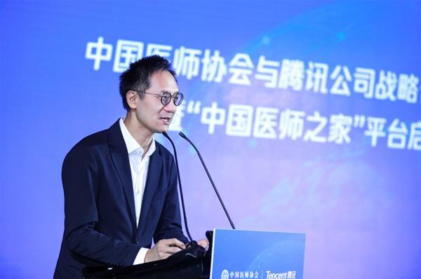 汤道生:腾讯将助力打造数字化平台,与超过400万医生共享科技创新成果