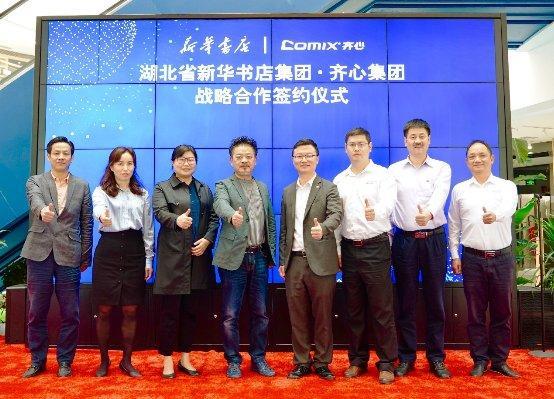齐心集团与湖北新股票配资华书店集团达成战略合作