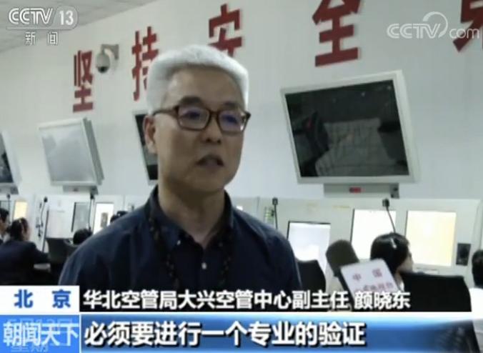 北京大兴国际机场今天开始试飞 将验证12项飞行程序