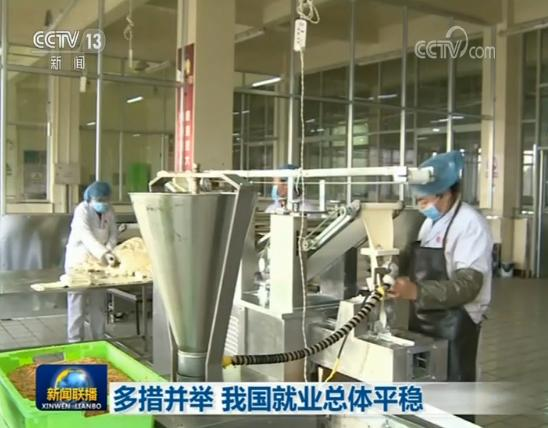 总体上看,中国就业形势保持稳定