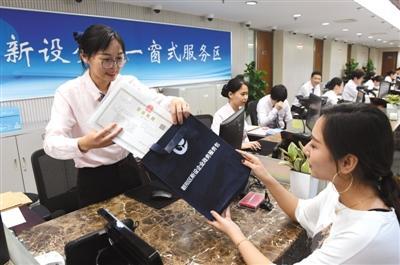 """北京开办企业再提速 3个小时""""秒办""""新营业执照"""