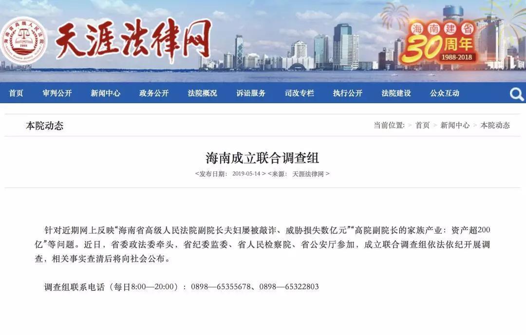 网赚网站:法院副院长夫妇家族资产超200亿?最新通报