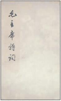 毛泽东诗词记忆:第一首正式发表作品为《长征