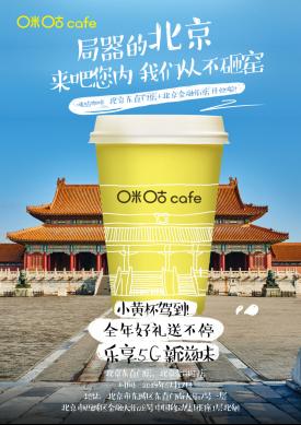 咪咕咖啡北京双店惊喜开业,携夏季多款新品试吃热力来袭!