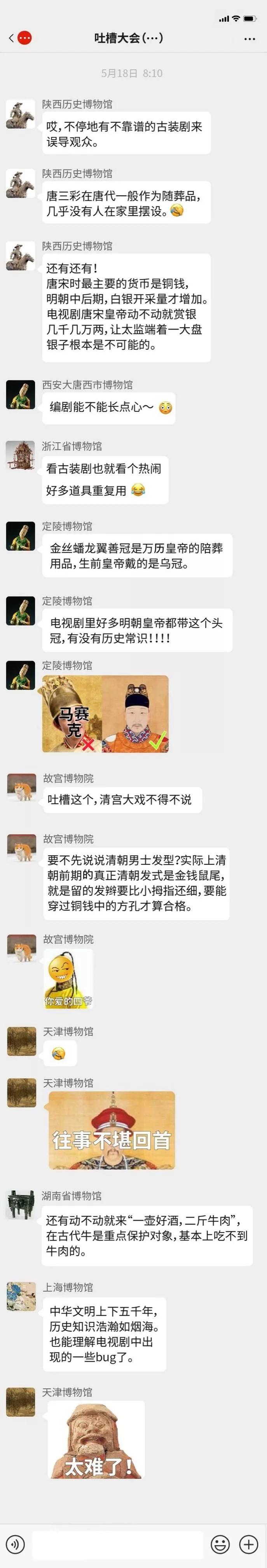 如果中国著名博物馆都在一个微信群里,哈哈哈哈…