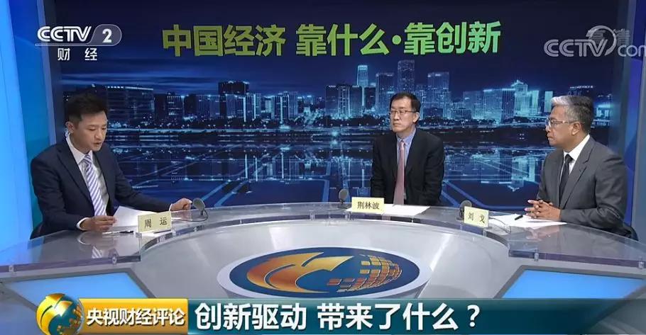"""中国经济,靠什么?抓住创新的""""牛鼻子""""不松手"""