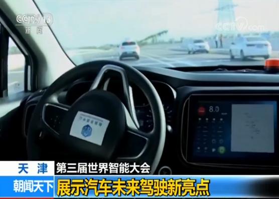 第三届世界智能大会闭幕 智能驾驶的展示成为新亮点