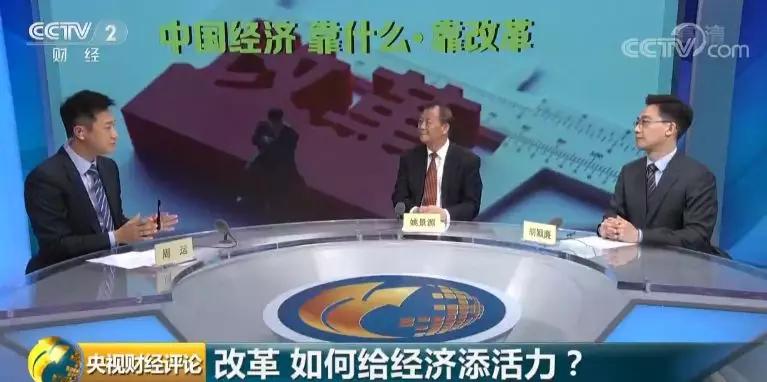 中国经济靠改革 给经济添活力 给增长挖潜力