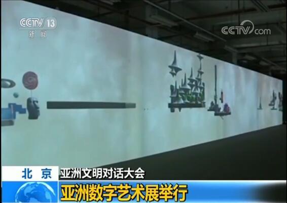 亚洲数字艺术展:以数字艺术方式