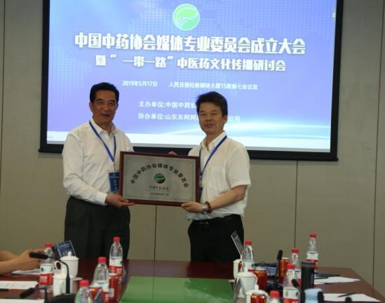 中国中药协会成立媒体专委会 鸿茅药酒等企业共配资资讯网议中药文化传播