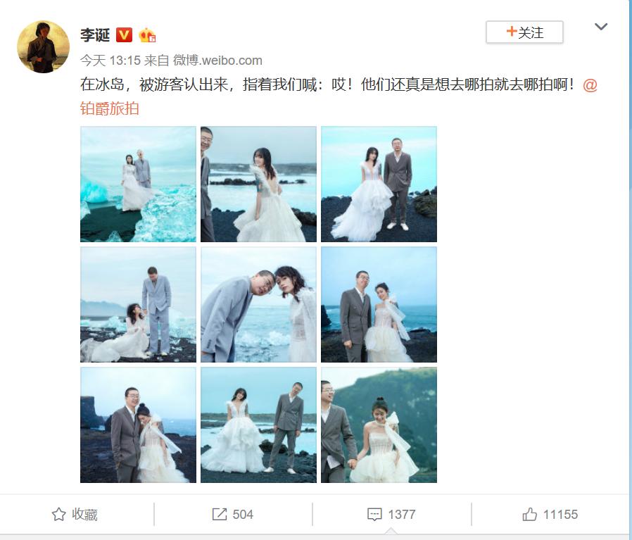 李诞发婚纱照浪漫表白网友:为什么还不办婚礼-中新网 - 中国新闻网 -2158635093