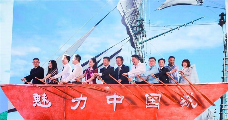 《魅力中国城》第三季蓄势启航 多方聚力续写中国魅力