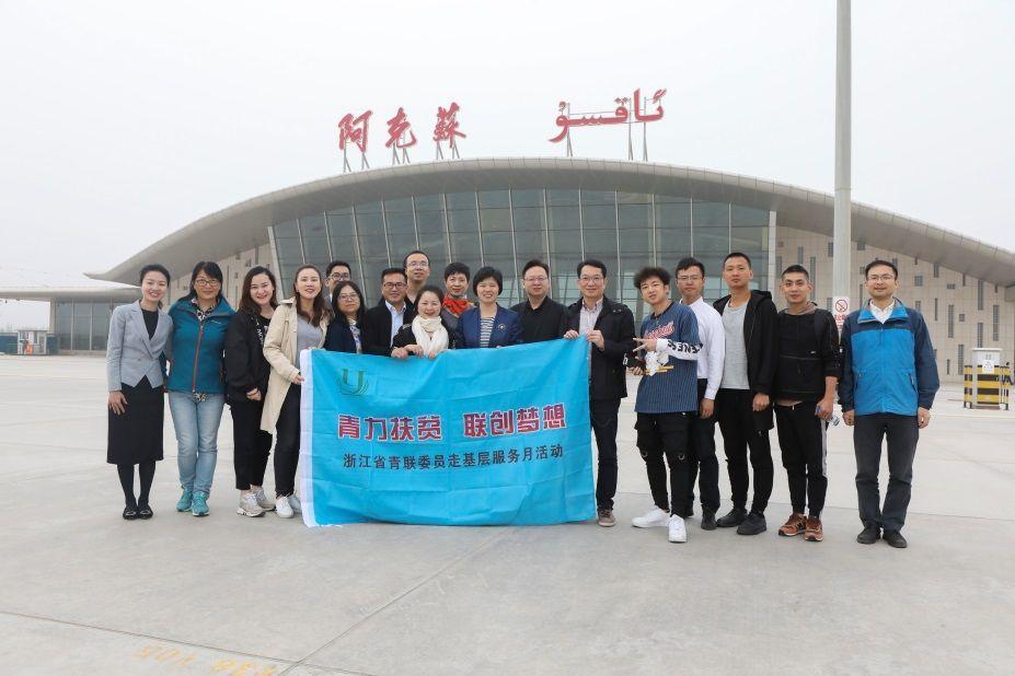 浙江省青联组织委员赴疆结对帮扶 铜板街积极参与