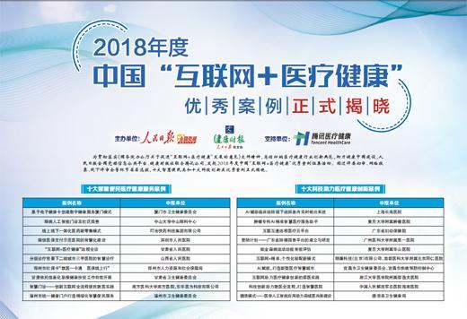 """2018年度中国""""互联网+医疗健康"""