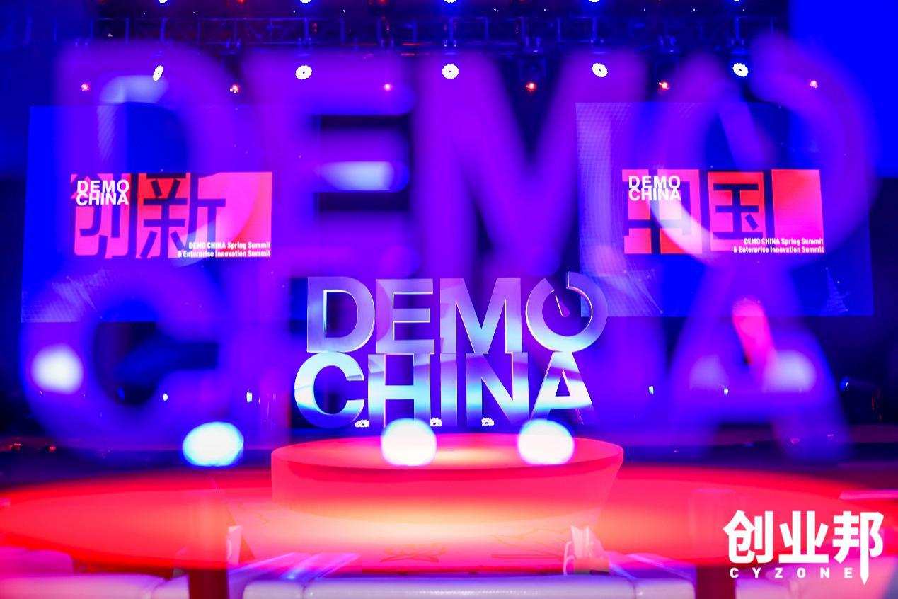 """2019 Demo China创新中国春季峰会""在上海举行"