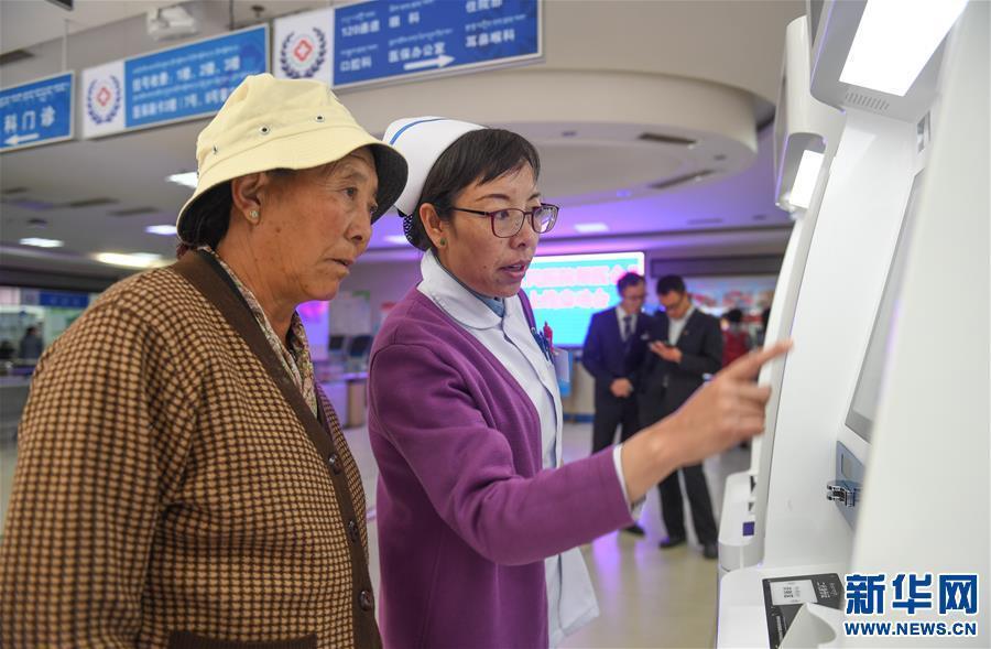 西藏打造智能化就医模式