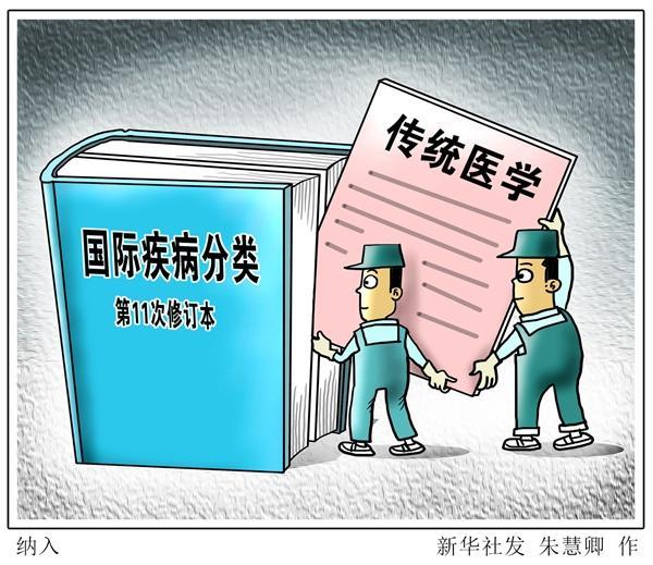 特稿:中医走向世界迎来里程碑