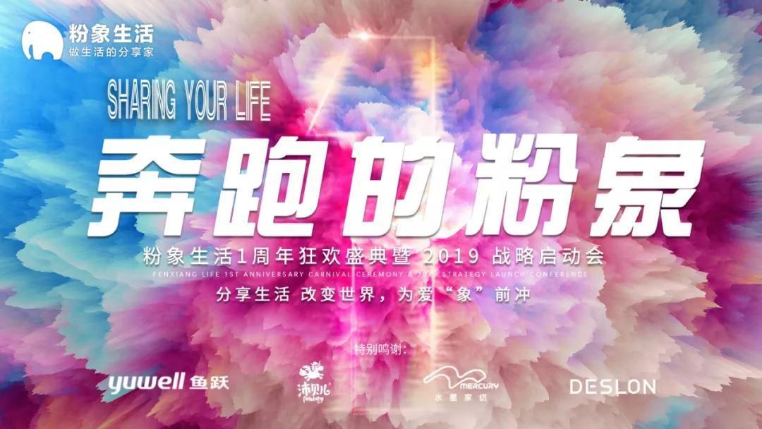"""社交电商粉象生活一周年盛典在杭举行,首创""""双轮战略""""宣布启动"""