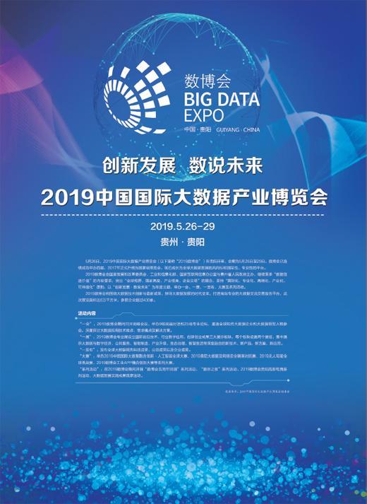 創新發展 數說未來2019中國國際大數據產業博覽會
