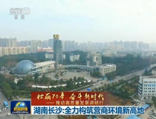 在线配资网湖南长沙:全力构筑营商环境新高地