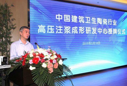 中国建筑卫生陶瓷行业高压注浆成形研发中心落户贺祥