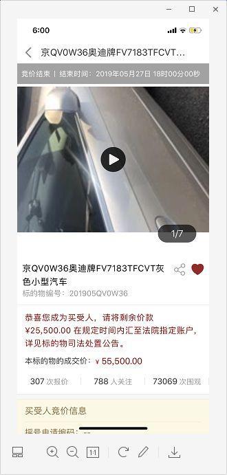网拍小客车成功又被取消?北交所致歉:推送环节出现偏差