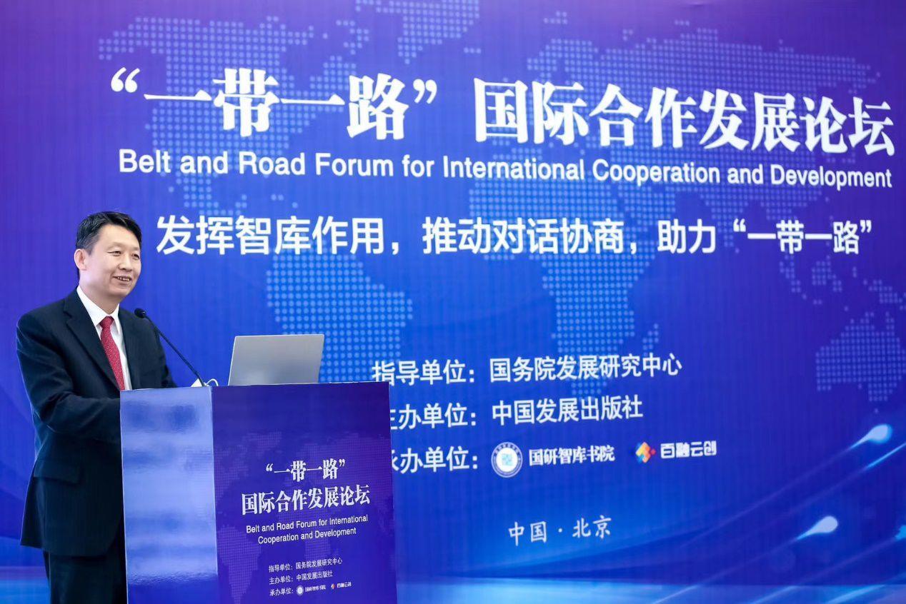 """""""一带一路""""国际合作发展论坛在京举行"""