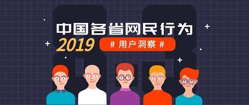 易观数据洞察:2019中国各省网配资平台民行为
