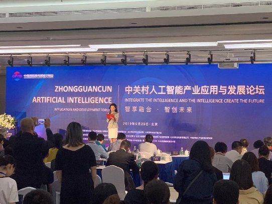 E_ZIKOO智慧谷助阵中关村人工智能产业应用与发展论坛