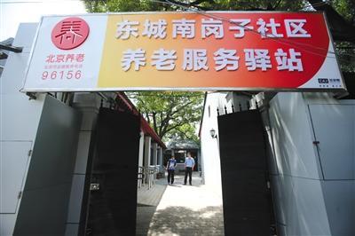 北京:经济困难失能老年人子女有望获护理补贴