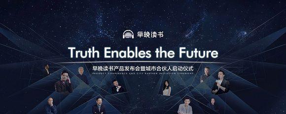 早晚读书正式上线,李国庆向整个知识付费配资公司市场宣战!
