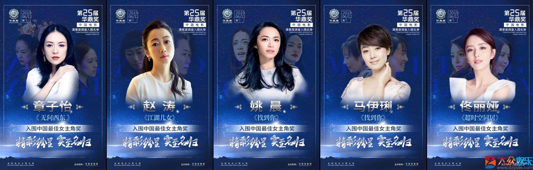 最佳女主角提名.png