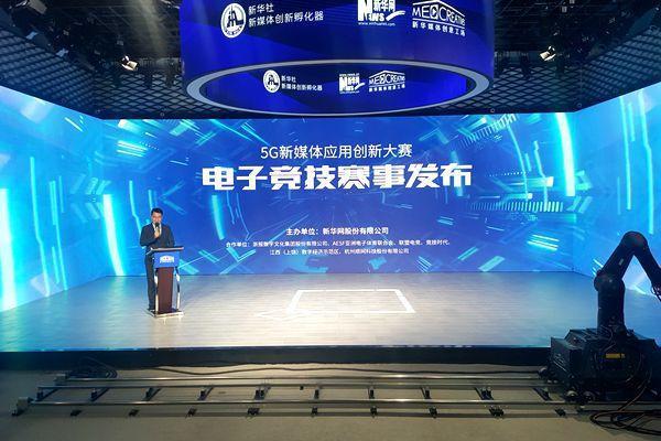5G新媒体应用创新大赛·电子竞技巡回赛启动