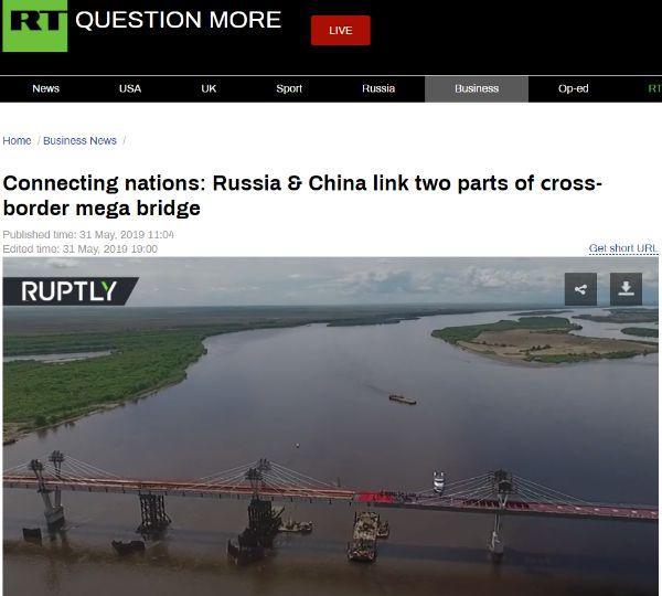 中俄首座跨境公路大桥顺利合龙 俄官员称:这是友谊之桥