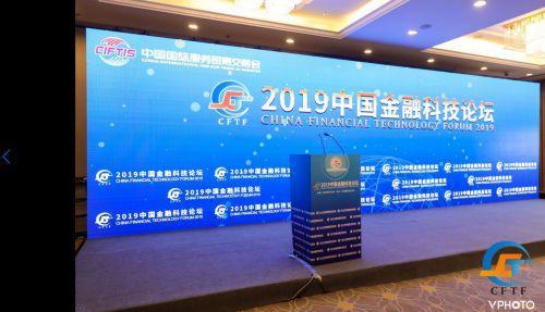 2019中国金融科技论坛举办 萨摩耶金服科技赋能创新金融生态