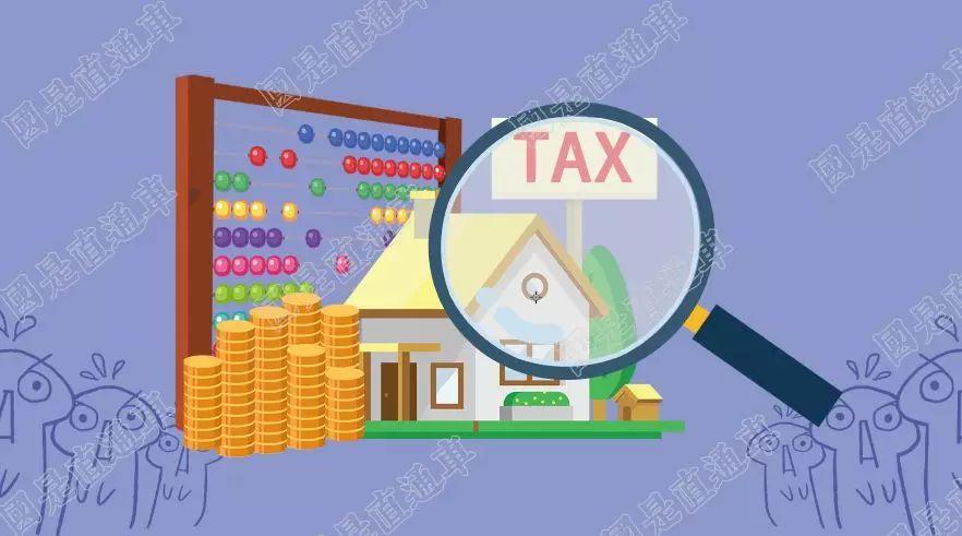 """专家:人口普查""""查房""""与房地产税没有直接联系"""