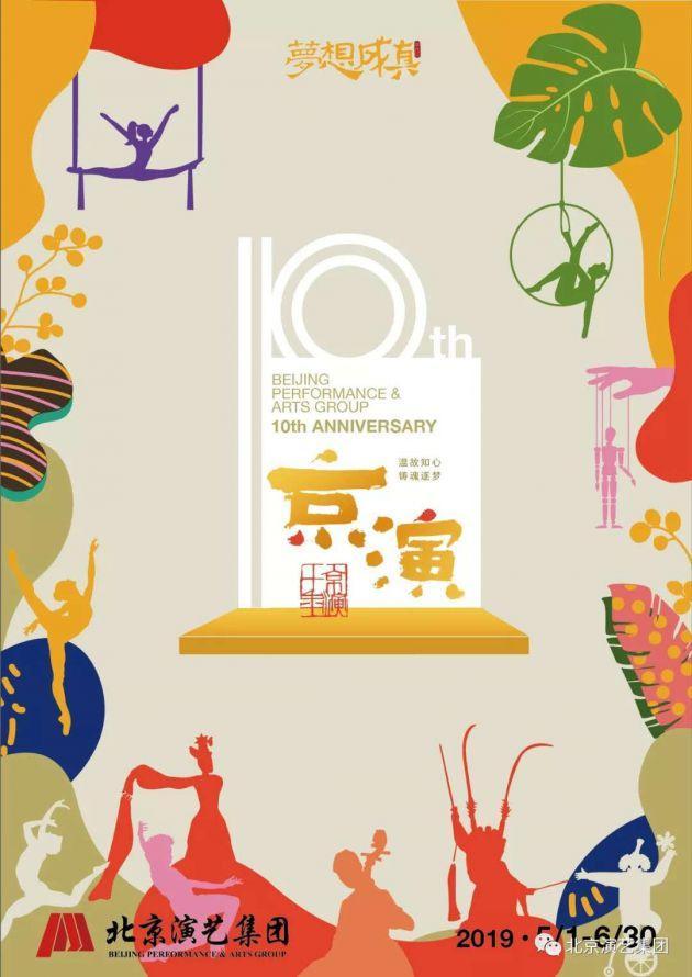 儿童剧《北京童谣》:现实主义作品关注人的最高需求-诚信在线