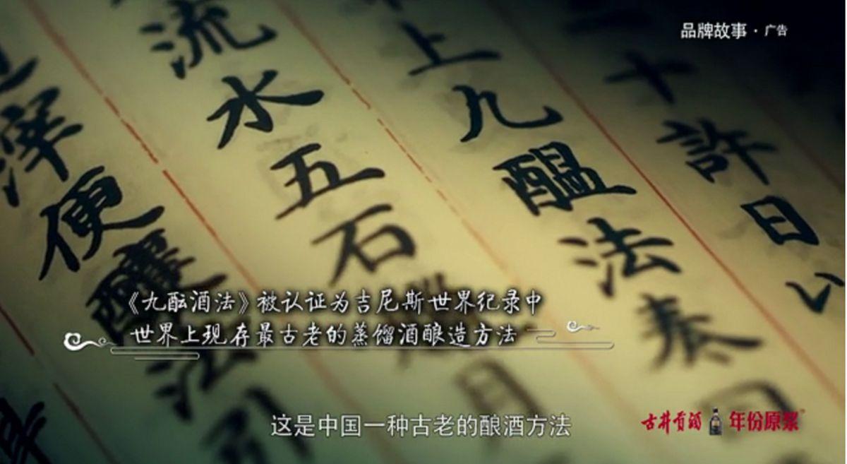 央视首推古井贡酒《品牌故事》与《品牌股票资讯网人物》