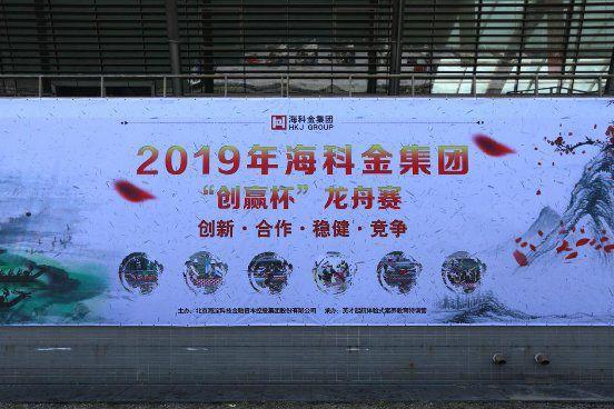 """海科金集团""""创赢杯""""龙舟赛 金一文化初露锋芒"""