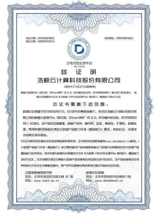 浩鲸科技大数据平台股票资讯以及数据治理平台顺利通过DCA认证