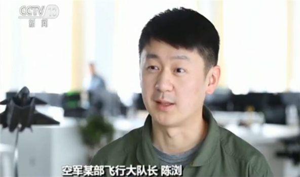 空军某部飞行大队长陈浏