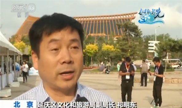 延庆区文化和旅游局副局长祁明东