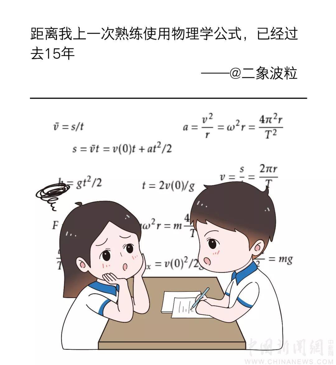 距我上一次解出方程背出公式译出古文已过去XX年……