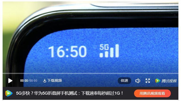 5G到底有什么用?这个股票资讯视频火了!