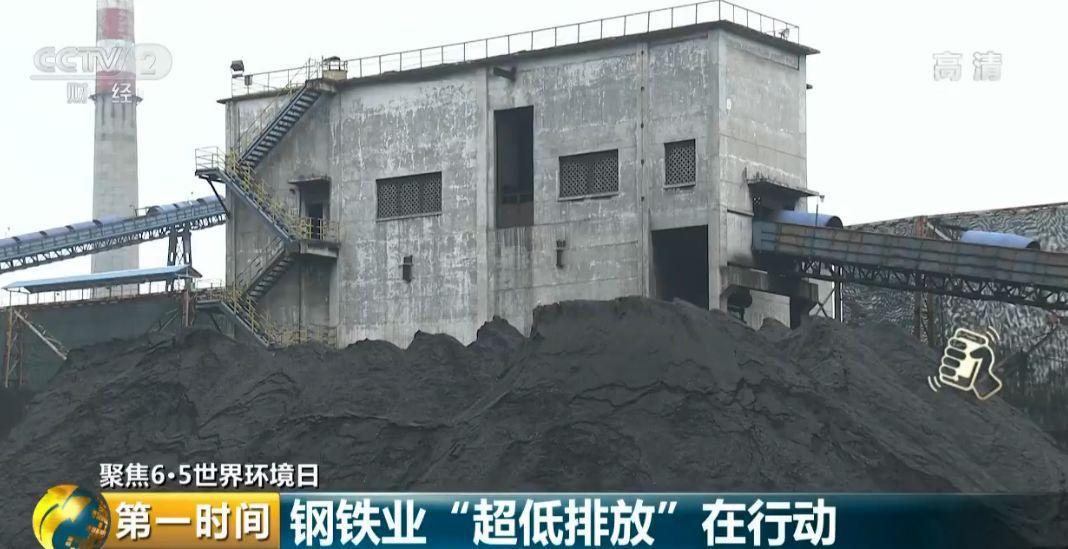 为了到达高炉全关闭、炼钢厂房全