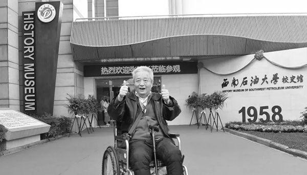 原西南石油学院院长张绍槐逝世 享年89岁